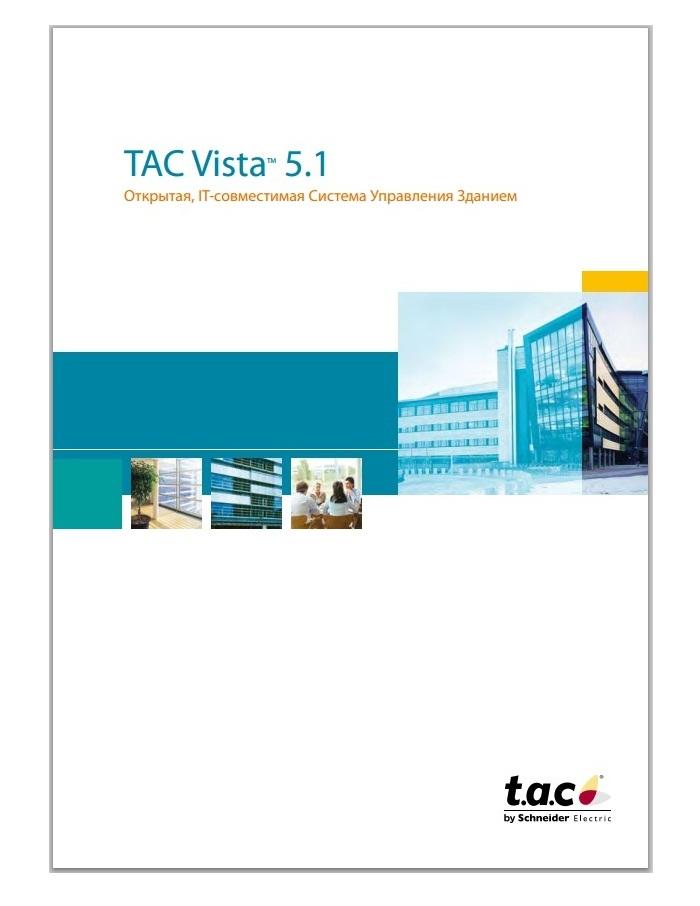TAC Vista 5