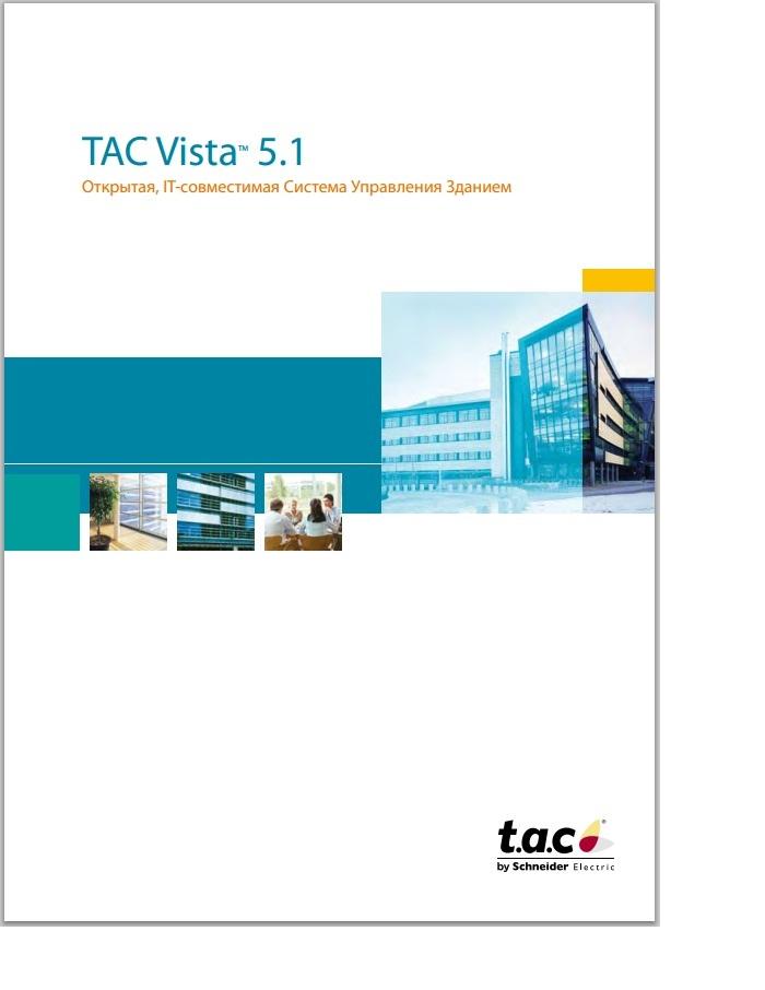 TAC Vista 5.1